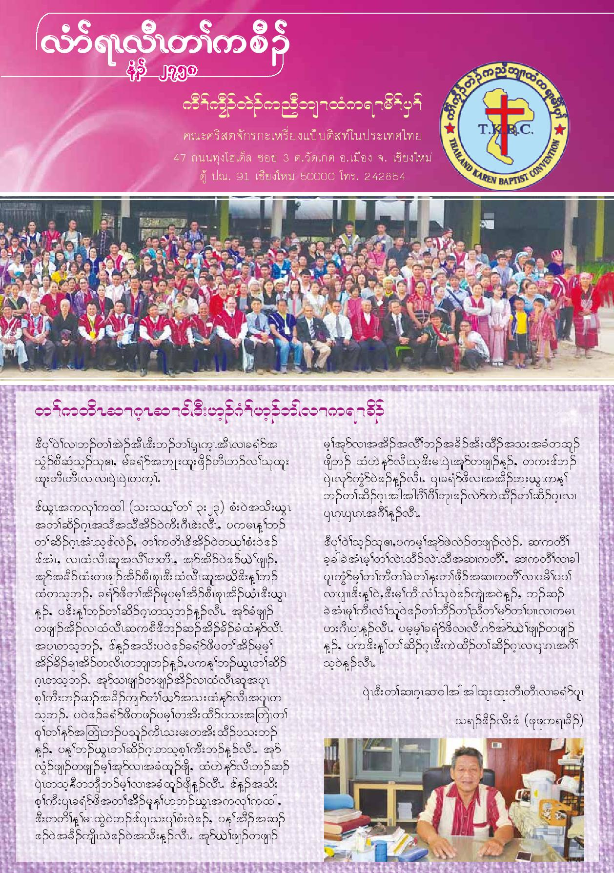 วารสาร TKBC 2019_For web-page-001