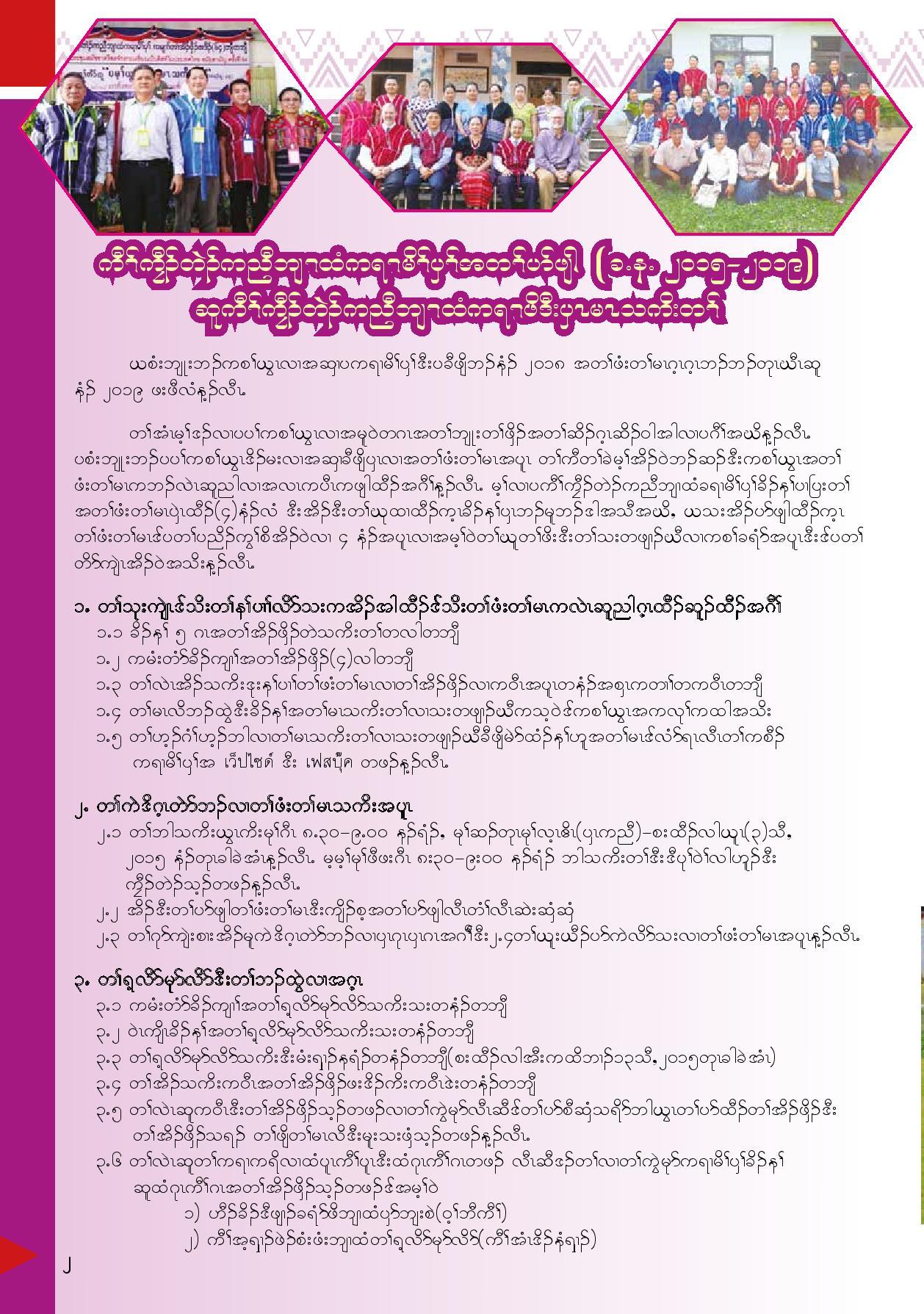 วารสาร TKBC 2019_For web-page-002