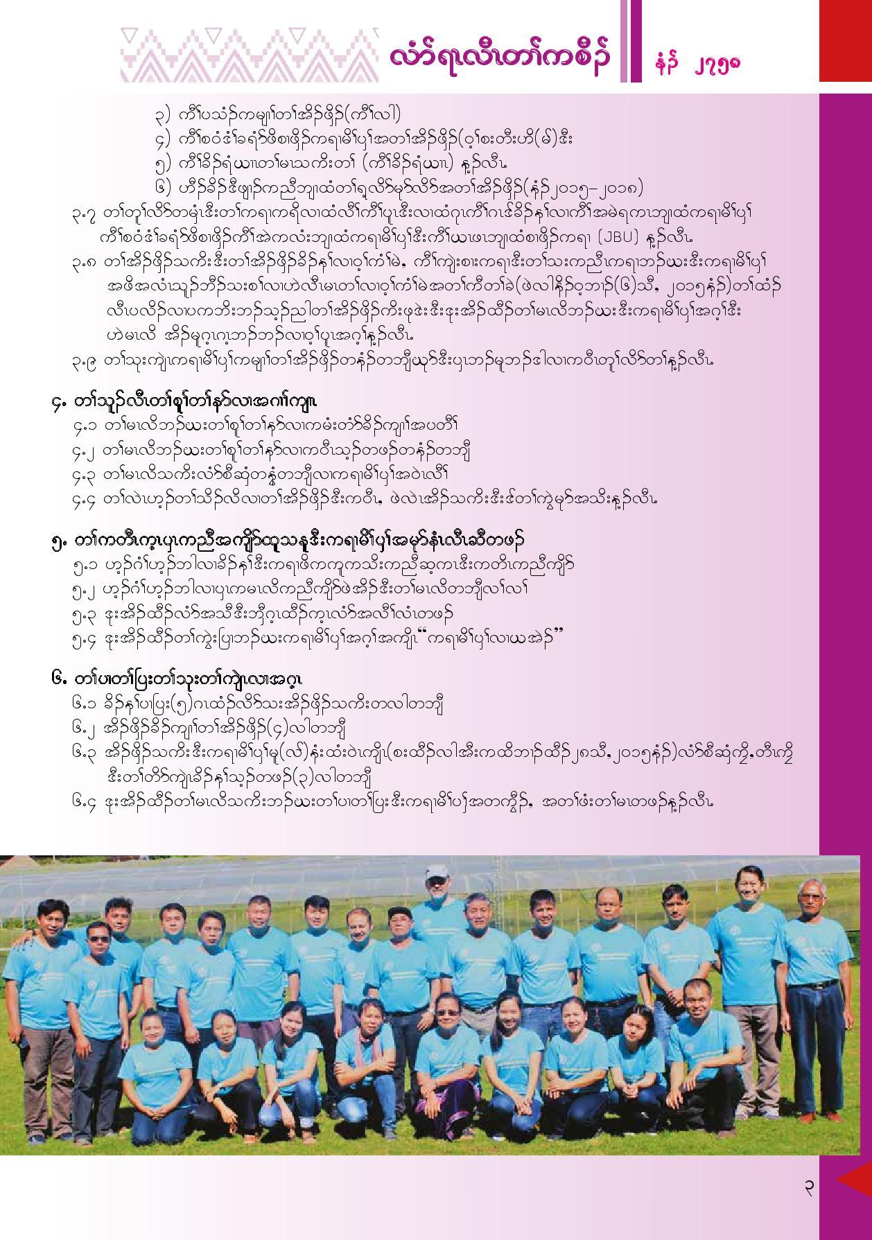 วารสาร TKBC 2019_For web-page-003