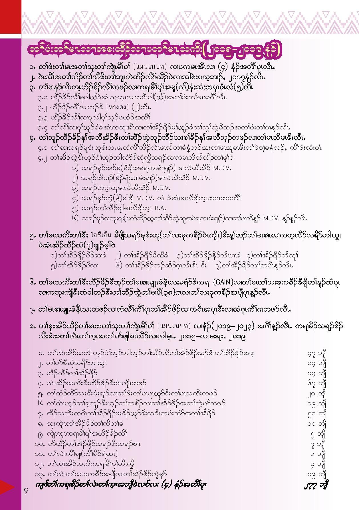 วารสาร TKBC 2019_For web-page-004