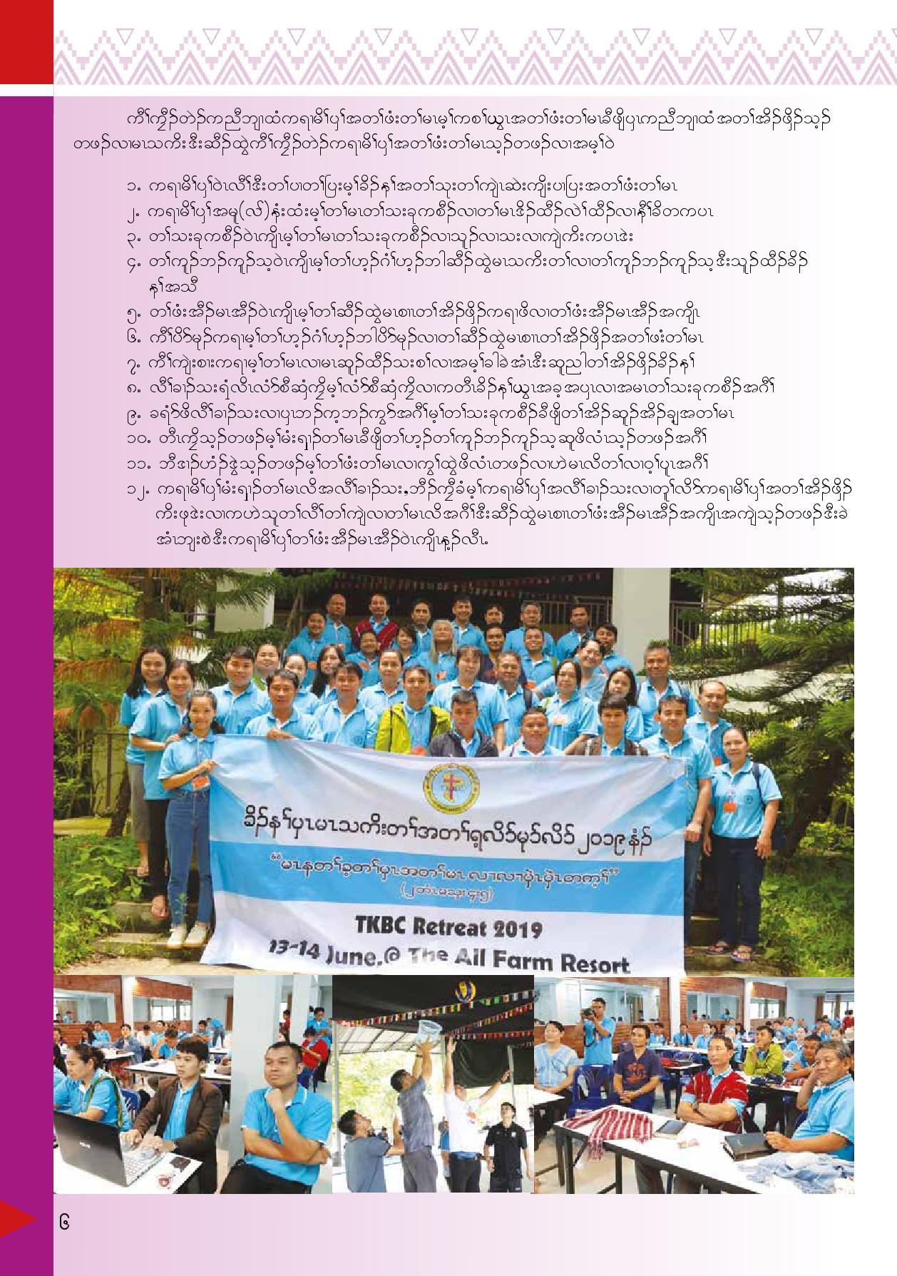 วารสาร TKBC 2019_For web-page-006