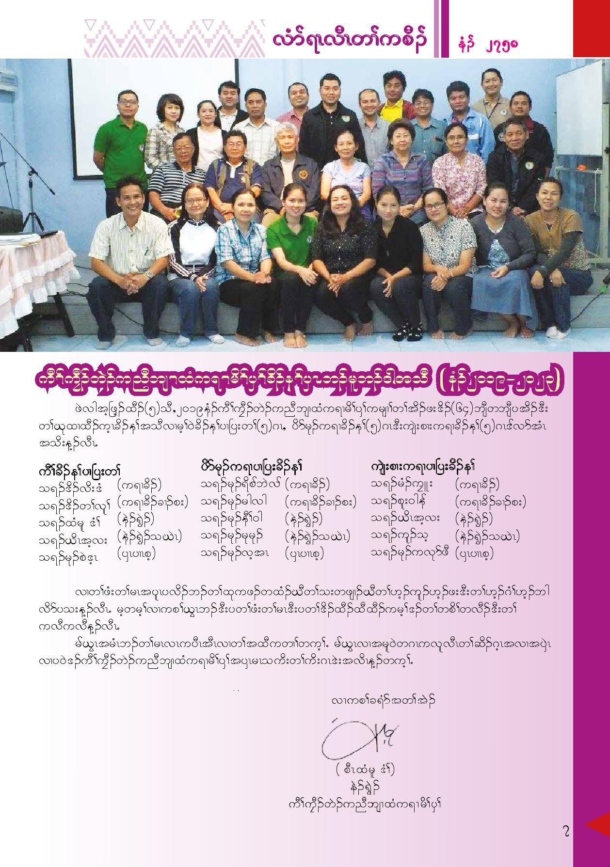 วารสาร TKBC 2019_For web-page-007