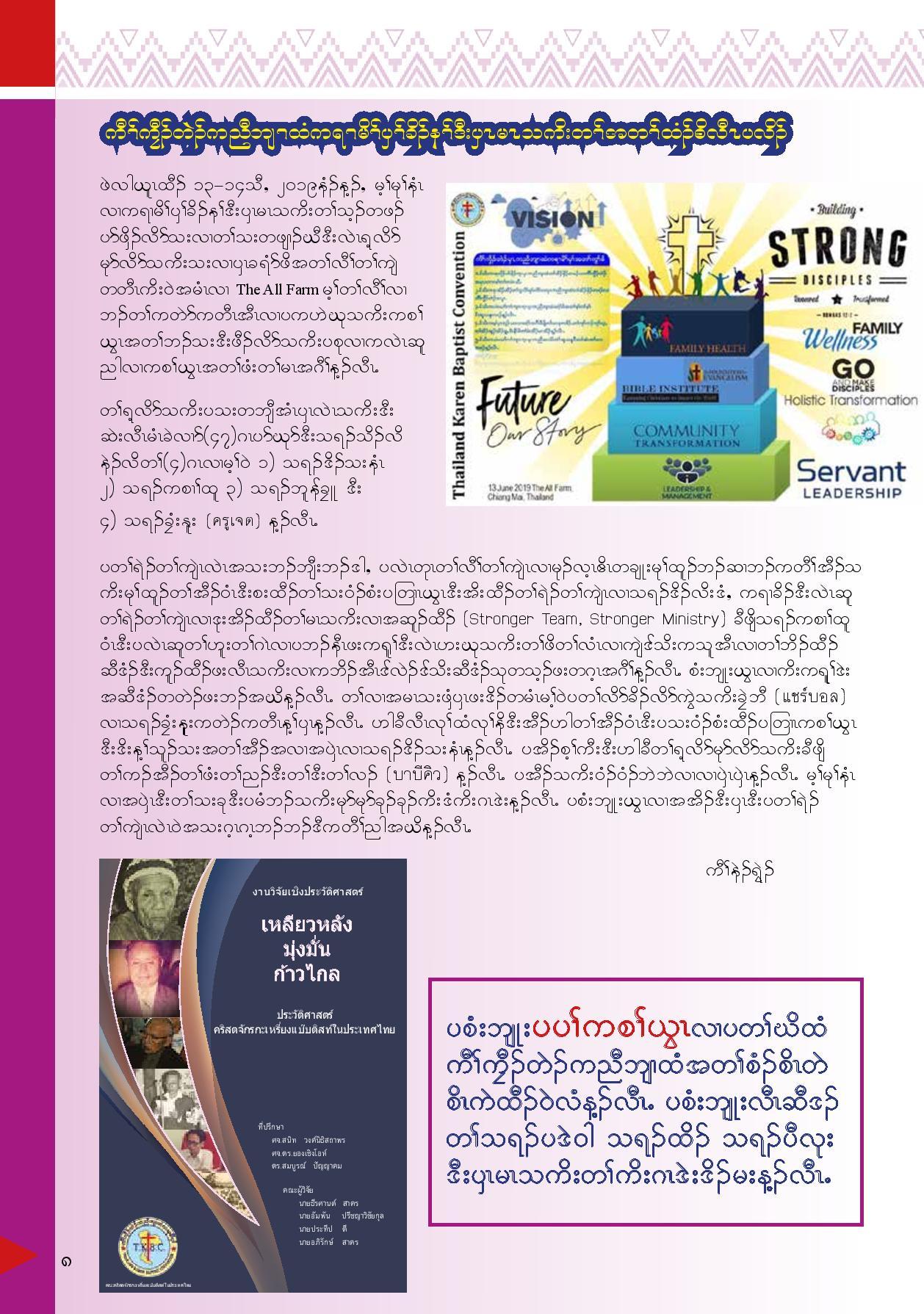 วารสาร TKBC 2019_For web-page-008