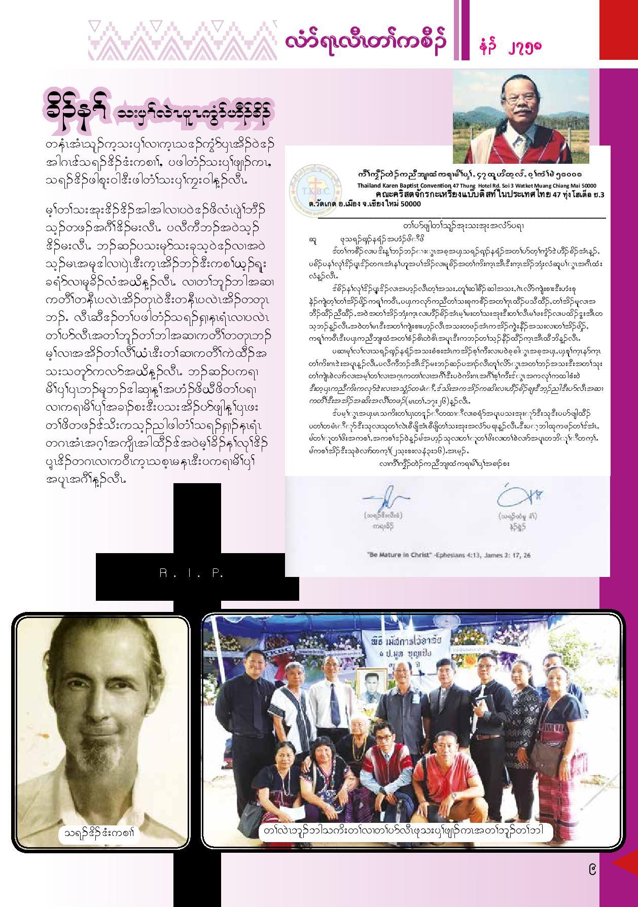 วารสาร TKBC 2019_For web-page-009
