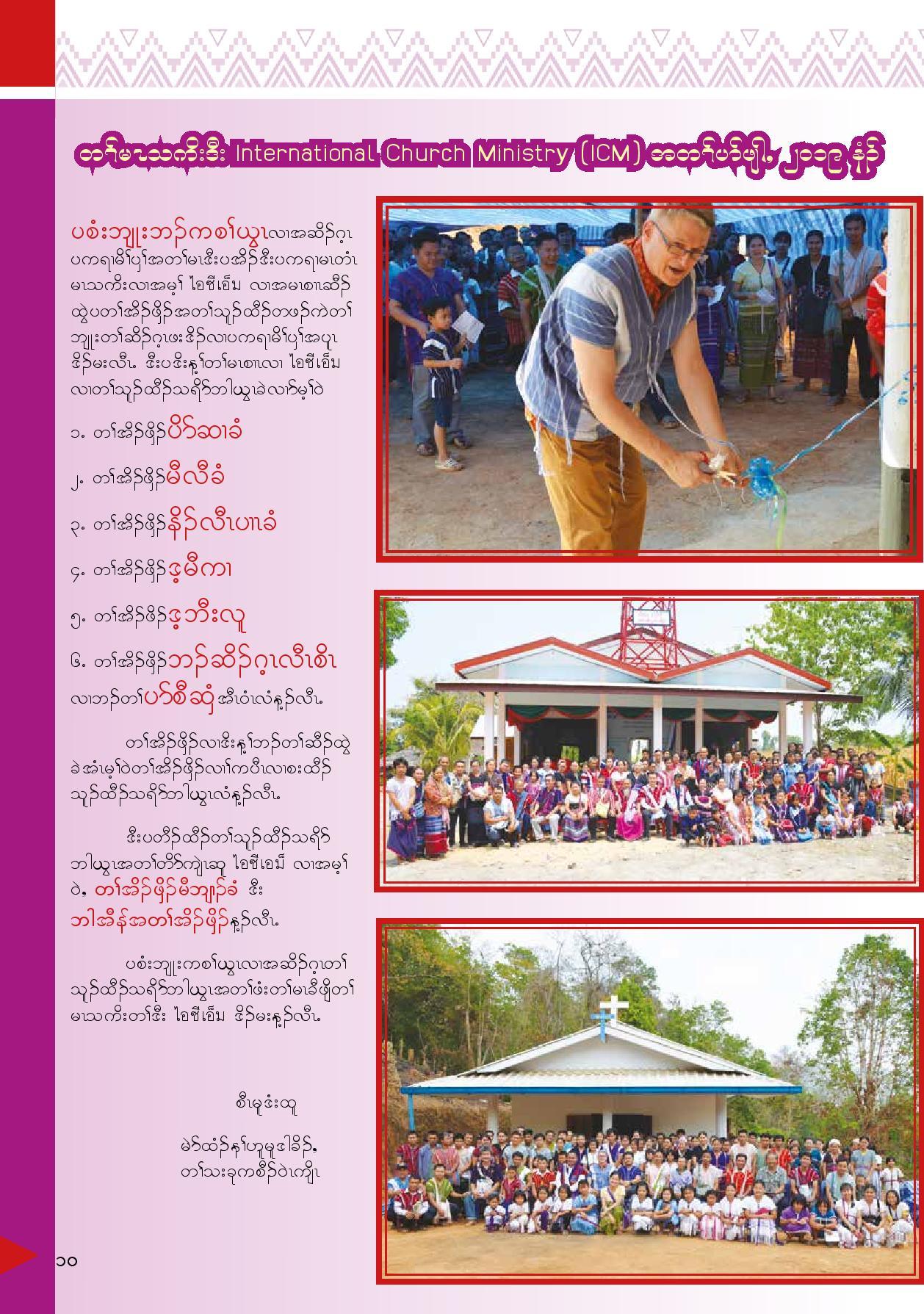 วารสาร TKBC 2019_For web-page-010