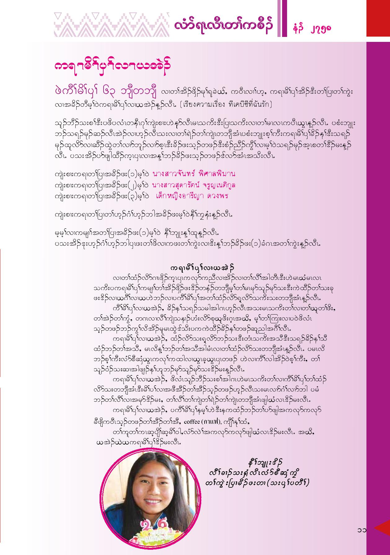 วารสาร TKBC 2019_For web-page-011