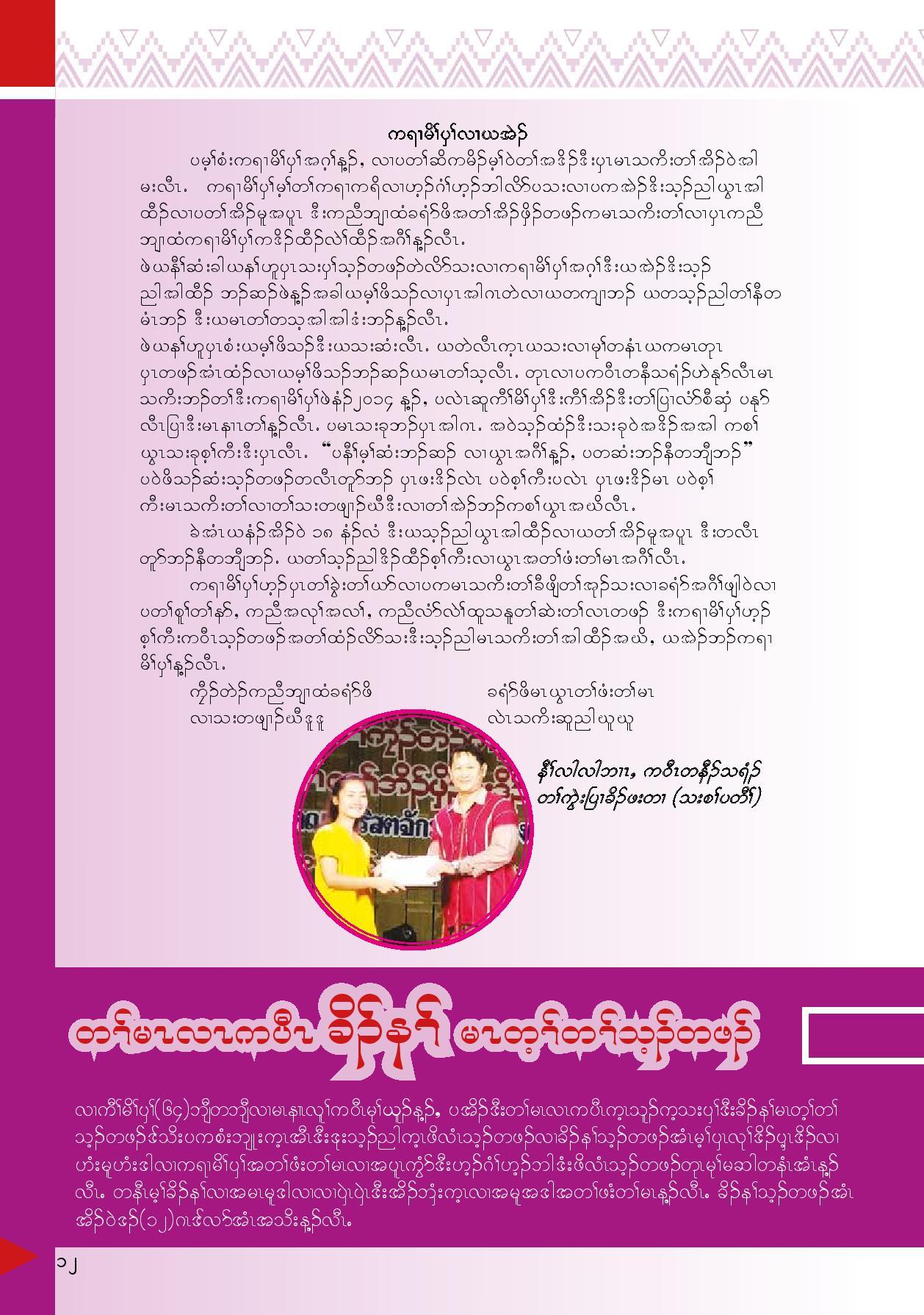 วารสาร TKBC 2019_For web-page-012