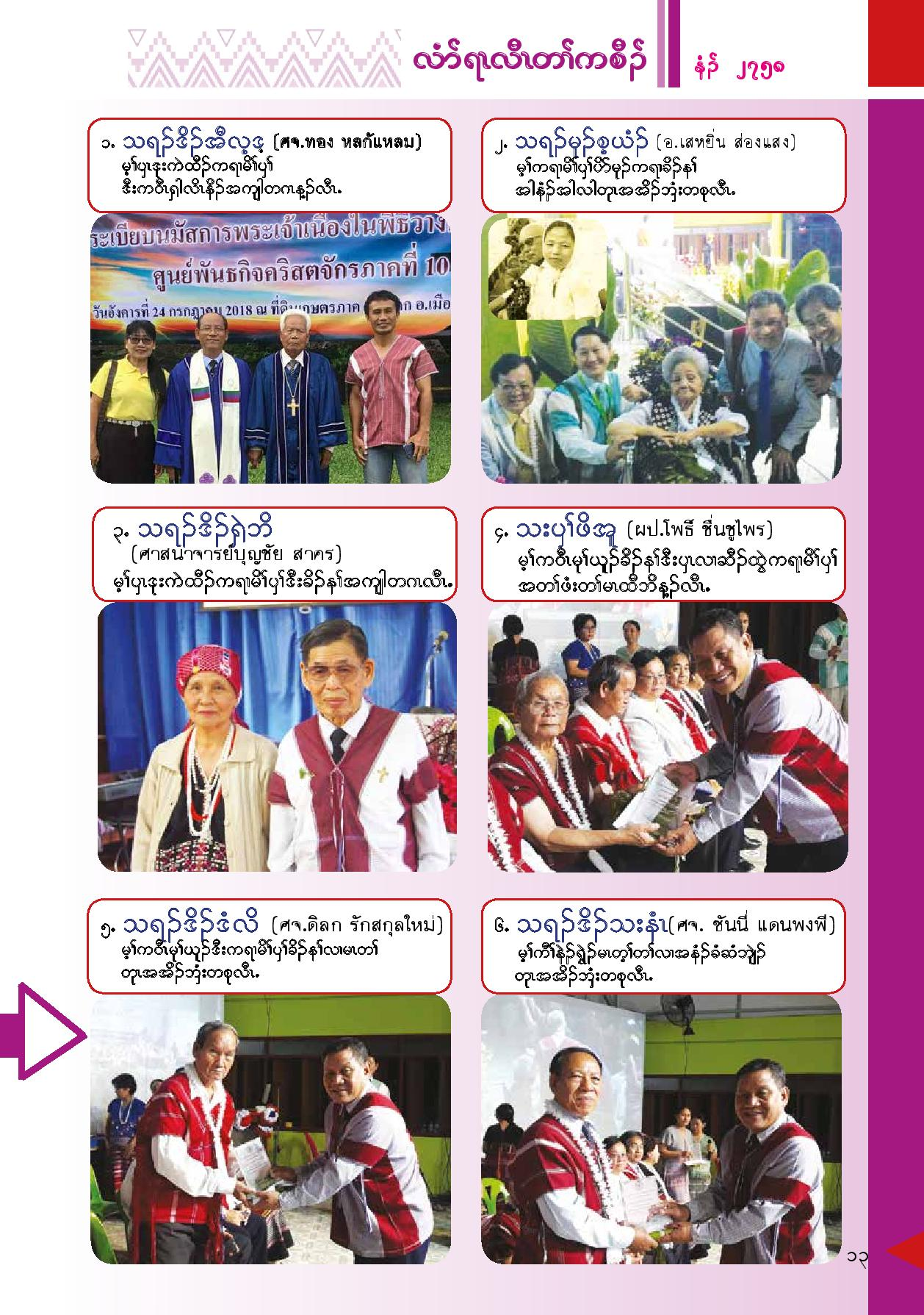 วารสาร TKBC 2019_For web-page-013