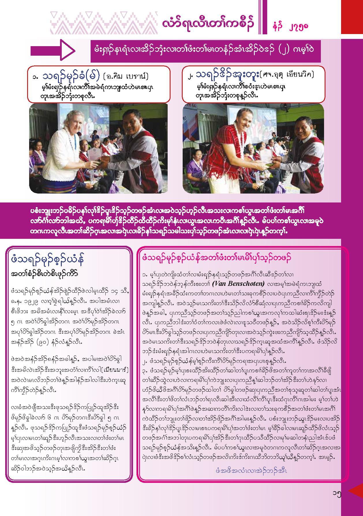 วารสาร TKBC 2019_For web-page-015