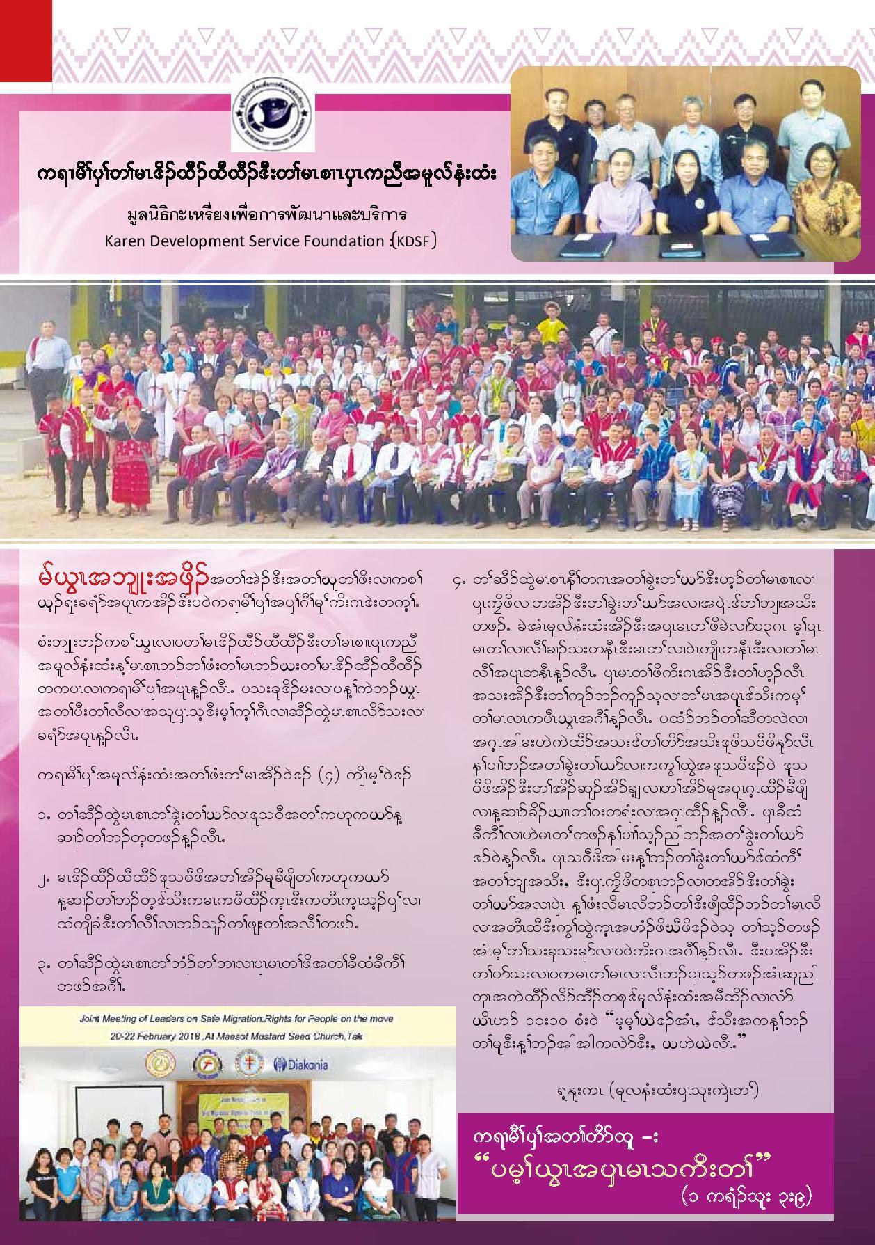 วารสาร TKBC 2019_For web-page-016
