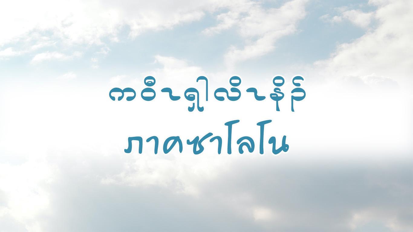 Shalono1
