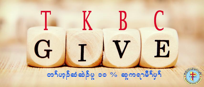 tkbc give